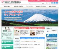 静岡看護協会のホームページ